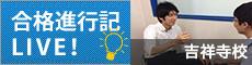 名川先生の授業日誌
