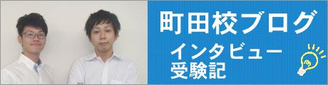町田校ブログ