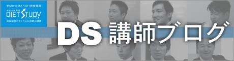 DS講師ブログ