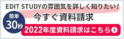 私大系専門塾EDIT STADY福岡天神校パンフレット
