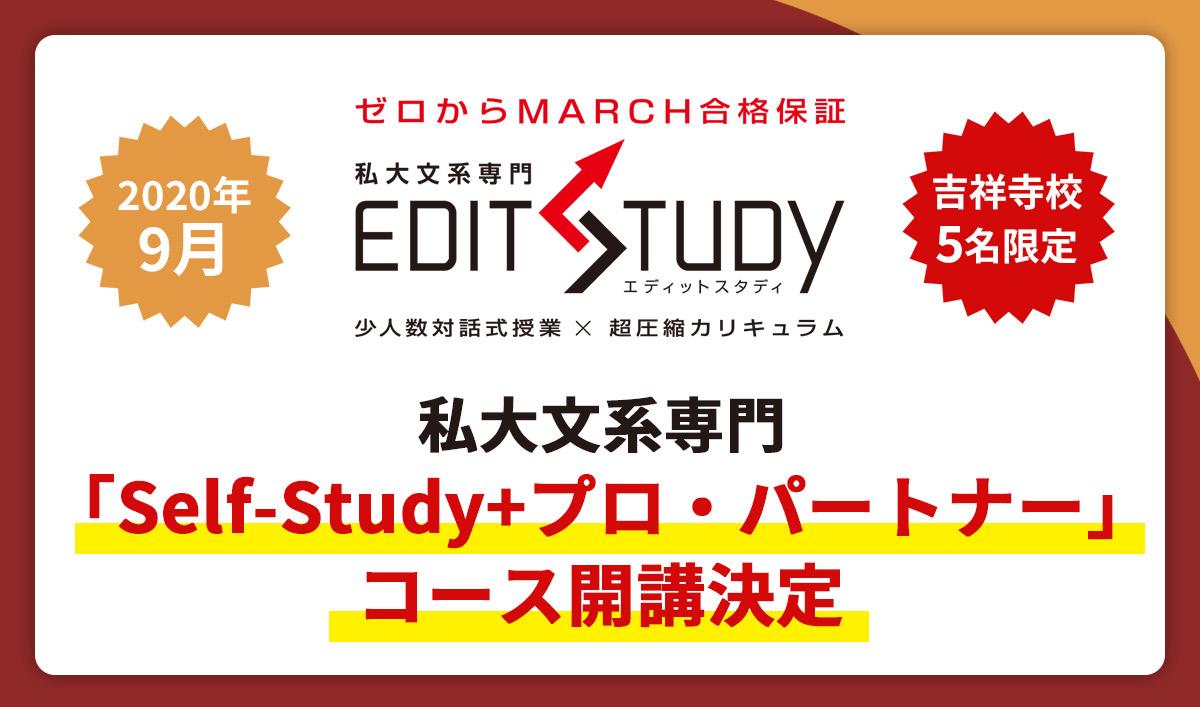 私大文系専門「Self-Study+プロ・パートナー」コース