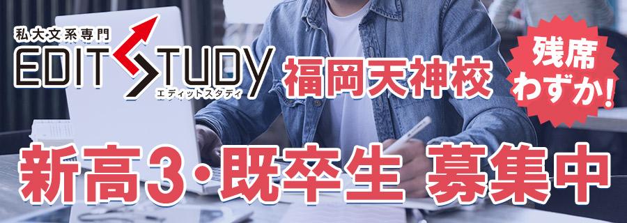 私大系専門塾EDIT STADY福岡天神校生徒募集