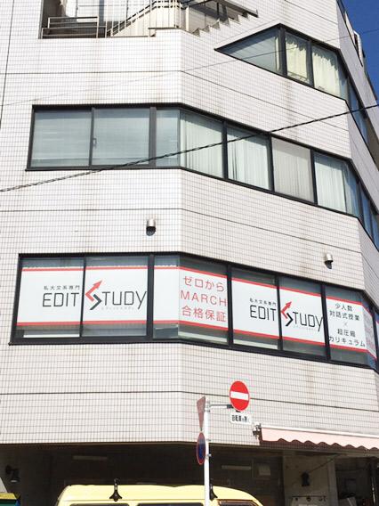 私大系専門塾EDIT STADY八王子校の様子