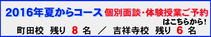 yoyaku2016summer